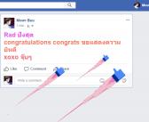รวมคำที่พิมพ์ใน Facebook แล้วกดแล้วจะได้เอฟเฟกต์ฟรุ้งฟริ้งกลับมา